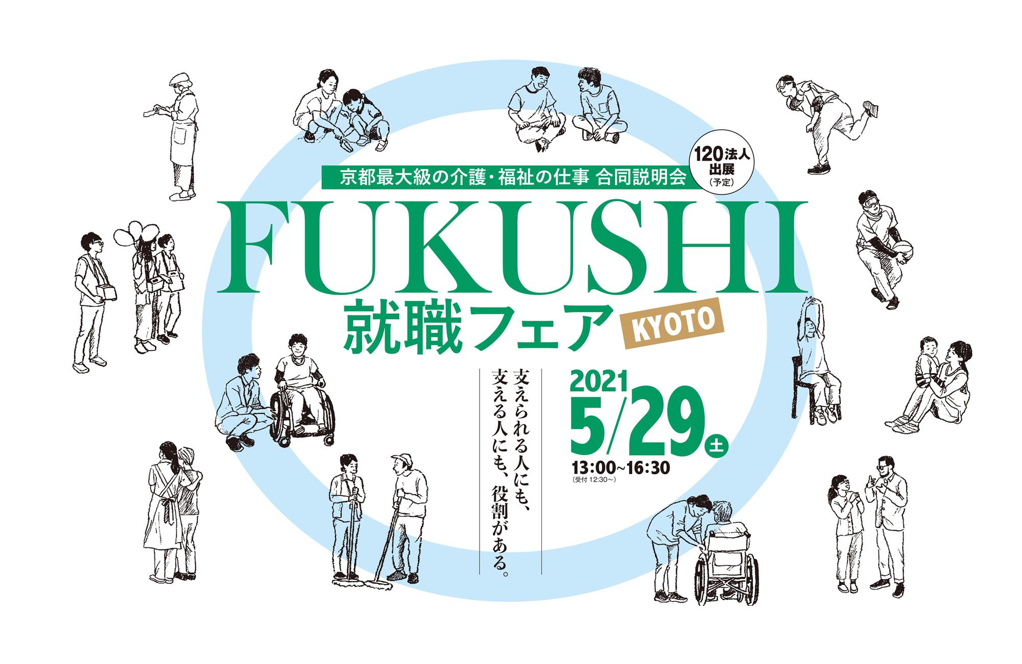 FUKUSHI就職フェアKYOTO